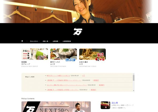 旧ホームページ1