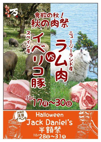 秋の肉祭POP