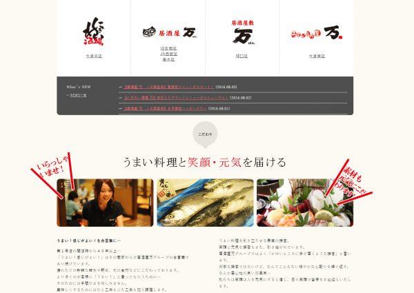 旧ホームページ2