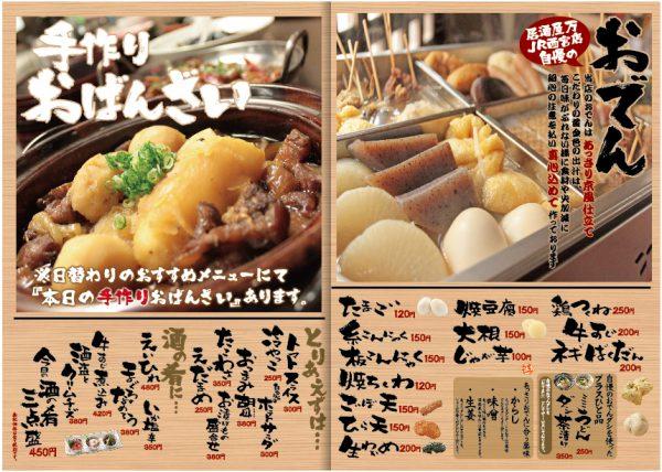 西宮店menu2-01